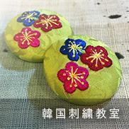 韓国刺繍教室
